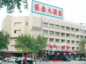 紹興銀泰大酒店
