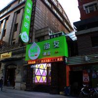 海友酒店(上海江蘇路店)酒店預訂