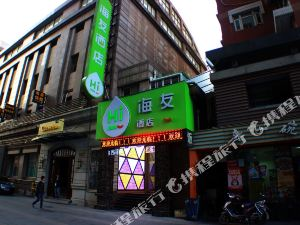 海友酒店(上海江蘇路店)