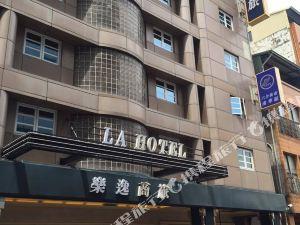 樂逸商旅(高雄六合夜市南華館店)(La Hotel)