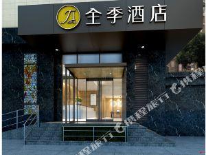全季酒店(上海古北店)