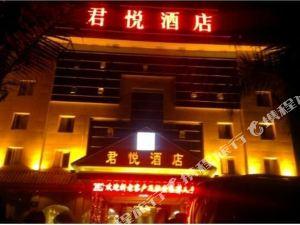 芒市君悅酒店