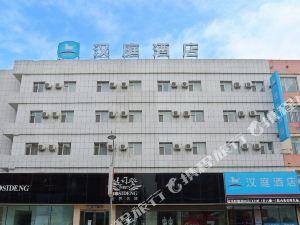 漢庭酒店(吉林北京路店)