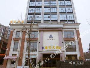 內江巨洋錦官大酒店