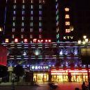 瑞麗明都大酒店