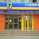 7天連鎖酒店(格爾木江源中路店)