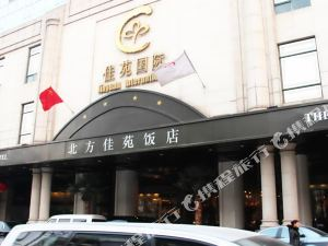 北京北方佳苑飯店(North Garden Hotel)