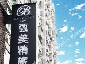 台北甄美精品商旅(Beauty Hotels Taipei-Hotel Bfun)