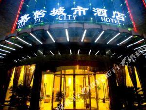 麗水嘉怡城市酒店