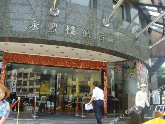 台中永豐棧酒店(Tempus Hotel Taichung)外觀