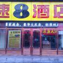 速8酒店(雞西萬達步行街店)