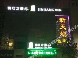 錦江之星風尚(深圳科學館店)