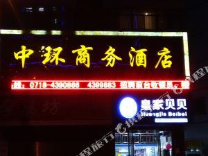 巴東中環商務酒店