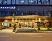 重慶岷山園林大酒店
