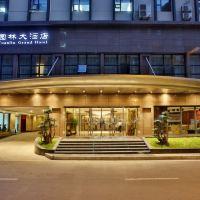 重慶岷山園林大酒店酒店預訂