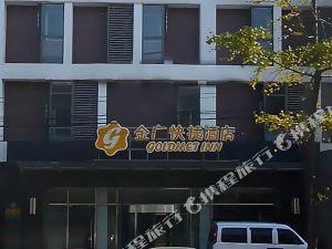 金廣快捷酒店(上海虹橋樞紐七莘路店)