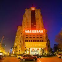 維也納國際酒店(天津貴州路店)酒店預訂