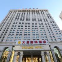 太原大昌國際酒店酒店預訂