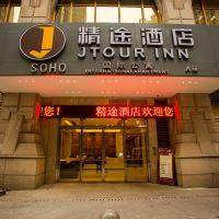 精途酒店(重慶南濱路長江索道店)酒店預訂