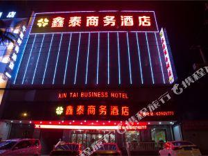 登封鑫泰商務酒店