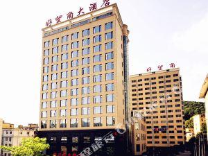 古田好望角大酒店