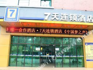 7天連鎖酒店(中山坦洲鎮市場中心店)
