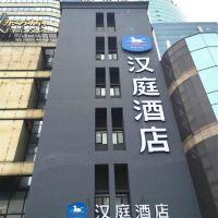 漢庭酒店(上海陸家嘴東方路店)酒店預訂
