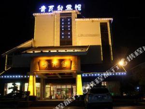 撫州青瓦台賓館