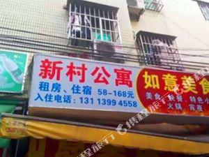廣州新村公寓(Xincun Apartment)