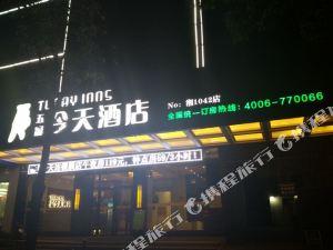 五彩今天連鎖酒店(湘陰店)