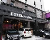阿哈瓦酒店