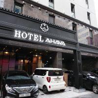 艾哈佛酒店酒店預訂
