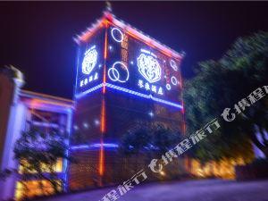 新平琴淮酒莊
