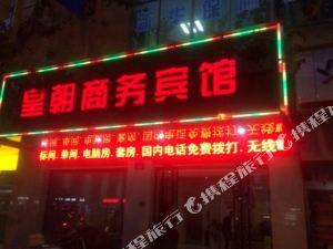 松陽皇朝商務賓館