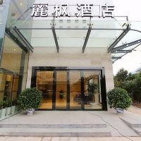 麗楓酒店(深圳大學城地鐵站店)酒店預訂