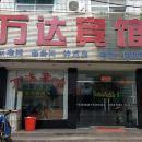 安慶太湖縣萬達賓館