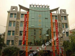 石台新世紀賓館