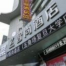 Zhotels智尚酒店(上海五角場復旦大學店 )