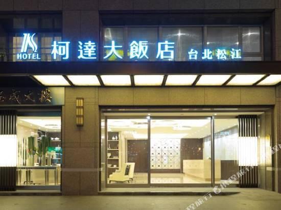 台北柯達飯店-松江店