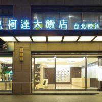 台北柯達飯店-松江店酒店預訂