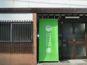 仙台旅舍 櫸(Keyaki Guest House)