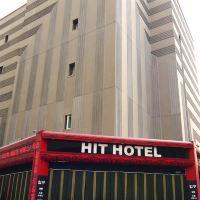 碰撞酒店酒店預訂