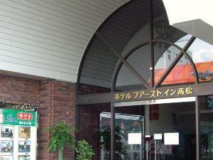 高松第一酒店(First Inn Takamatsu)
