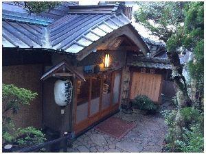 湯本館(Yumotokan)