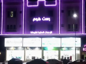 達曼休閑之家公寓式酒店(Rest Home Hotel Apartments Dammam)