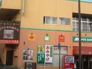 愉凱納卡瑪塔奇旅館(Yukaina Nakamatachi)