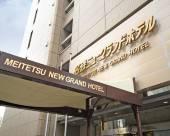 名鐵新上豪大飯店