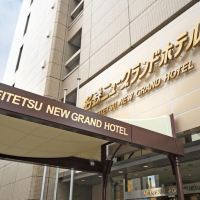 名鐵新上豪大飯店酒店預訂