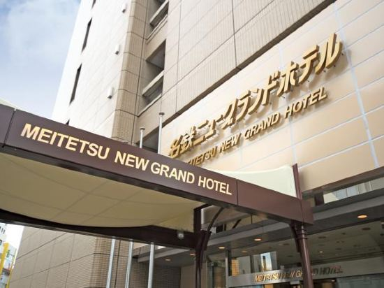 名鐵新上豪大飯店(Meitetsu New Grand Hotel)