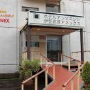 艾比恩特伊蘇克根艾尼克斯酒店(Hotel Ambient Izukogen Annex)